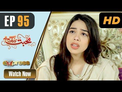 Mohabbat Zindagi Hai - Episode 95 - Express Entertainment Dramas