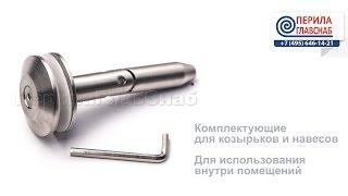Фурнітура і комплектуючі ПерилаГлавСнаб для внутрішніх скляних козирків і навісів