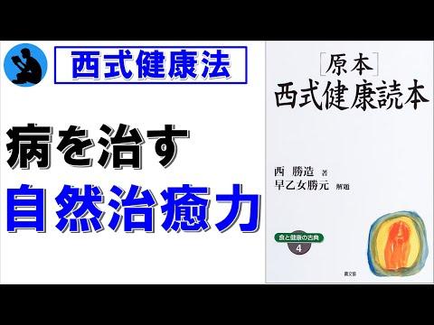 【西式健康法】熱や下痢は立派な治療法【第2回】
