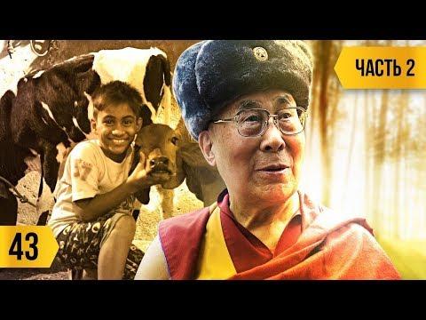 Далай-лама о Евросоюзе