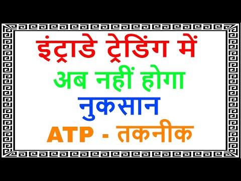 Intraday Trading With Atp Technique (100%working) - Trading Chanakya