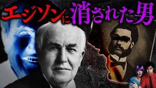 【未解決事件】エジソンに消された発明家「ルイ・ル・プランス失踪事件」