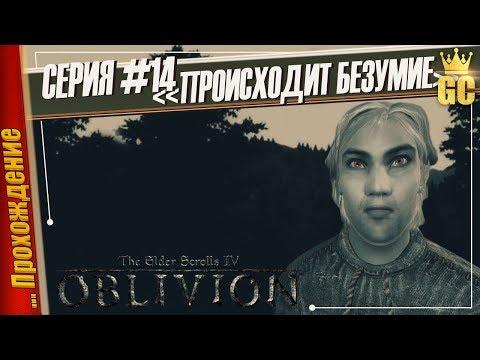 СЛОМАННЫЙ ГОРОД — The Elder Scrolls IV: Oblivion | Прохождение #14