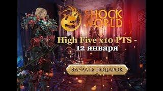 Lineage 2 Shock-World - Открытие Shockofive [x10 HF] Day #1