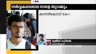Central University of Kerala will open Tomorrow