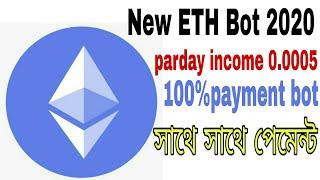 New Free Ethereum Miningv5 bot।।payment coinbase।।Free Airdrop।।Bangla tutorial 2020