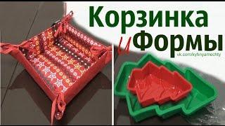 Корзинка для хлеба и форма для выпечки из каталога Орифлейм(, 2014-12-24T09:00:09.000Z)