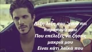 Νίκος Οικονομόπουλος - Είναι κάτι λαϊκά (στίχοι-lyrics)