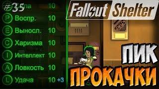 МАКСИМАЛЬНАЯ ПРОКАЧКА ПЕРСОНАЖА | Fallout Shelter (Симулятор убежища) [35]
