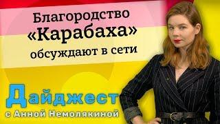 Благородство «Карабаха» обсуждают в сети