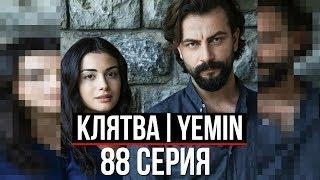 КЛЯТВА/YEMIN - 88 СЕРИЯ: Какой же сюрприз преподнесет Хикмет? РУССКАЯ ОЗВУЧКА!