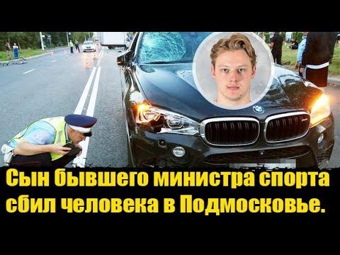 СРОЧНО! Сын бывшего министра спорта сбил человека в Подмосковье. Ефремов дтп.