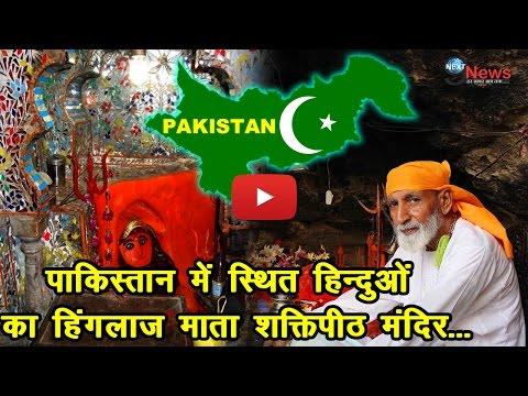 पाकिस्तान का हिंगलाज देवी मंदिर, हिन्दू-मुस्लिम एकता की मिसाल…   Pakistan-Based Hinglaj Mata Temple thumbnail