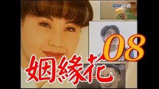 中視花系列『姻緣花』EP08 (1997年)