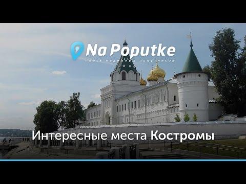 Достопримечательности Костромы. Попутчики из Москвы в Кострому.