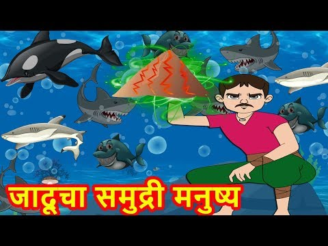 जादूचा समुद्री मनुष्य-Marathi Goshti-Marathi Fairy Tales-Marathi Story-Chan Chan Gosti-Marati  Gosti