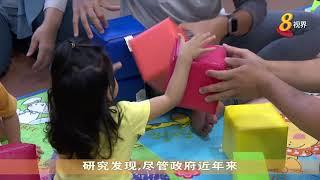 研究:推动包容性幼教 需提升师资专业能力