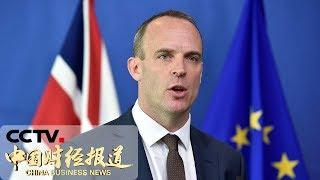 """[中国财经报道]英国外交大臣:欧盟不妥协或将导致""""无协议脱欧""""  CCTV财经"""