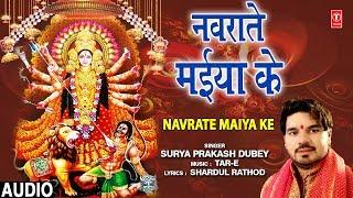 नवराते मैया के Navrate Maiya Ke I SURYA PRAKASH DUBEY I Devi Bhajan I Full Audio Song