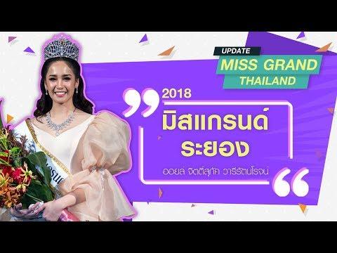 Ep 54 Miss Grand Thailand Update - แนะนำตัว มิสแกรนด์ระยอง 2018