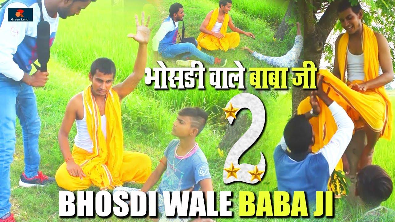 BHOSDI WALE BABA JI 2 | GREEN LEND | KRANTI MUSIC