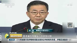 [国际财经报道]热点扫描 担心核污水排放 韩国召见日本公使| CCTV财经