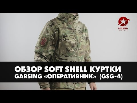 "Обзор Soft Shell куртки Garsing ""Оперативник"" GSG-4 [Red Army Airsoft]"
