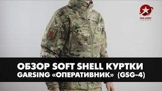 видео куртки Soft shell