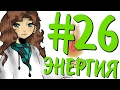 Lp ДюжинаПриключений 26 ЛУЧШИЙ КАРЬЕР mp3