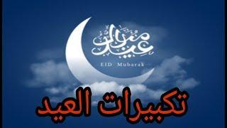 تكبيرات عيد الأضحى المبارك بصوت عذب وجميل