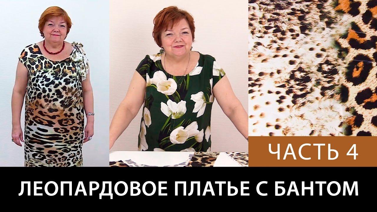 Леопардовое платье видео