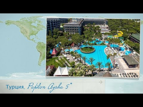 Обзор отеля Papillon Ayscha Resort & Spa 5* в Турции (Белек) от менеджера Discount Travel