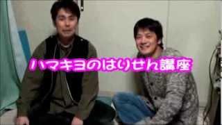 ハリセンが第三の出演者...ハマコクラブキヨコクラブ 濱田と清河の2人が...