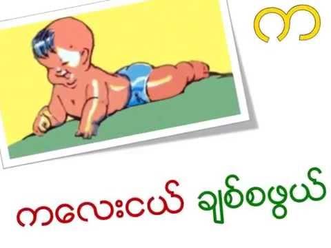 Myanmar Learning for Kids - Myanmar Consonants/ Burmese alphabet