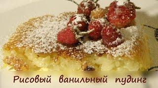 Рисовый ванильный пудинг ❤ Cooking with Love