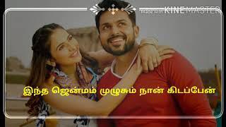 Adiye unna ninachu 💝💝💝song //karthi movie// tamil whatsapp status//Sevatha pulla theeran song