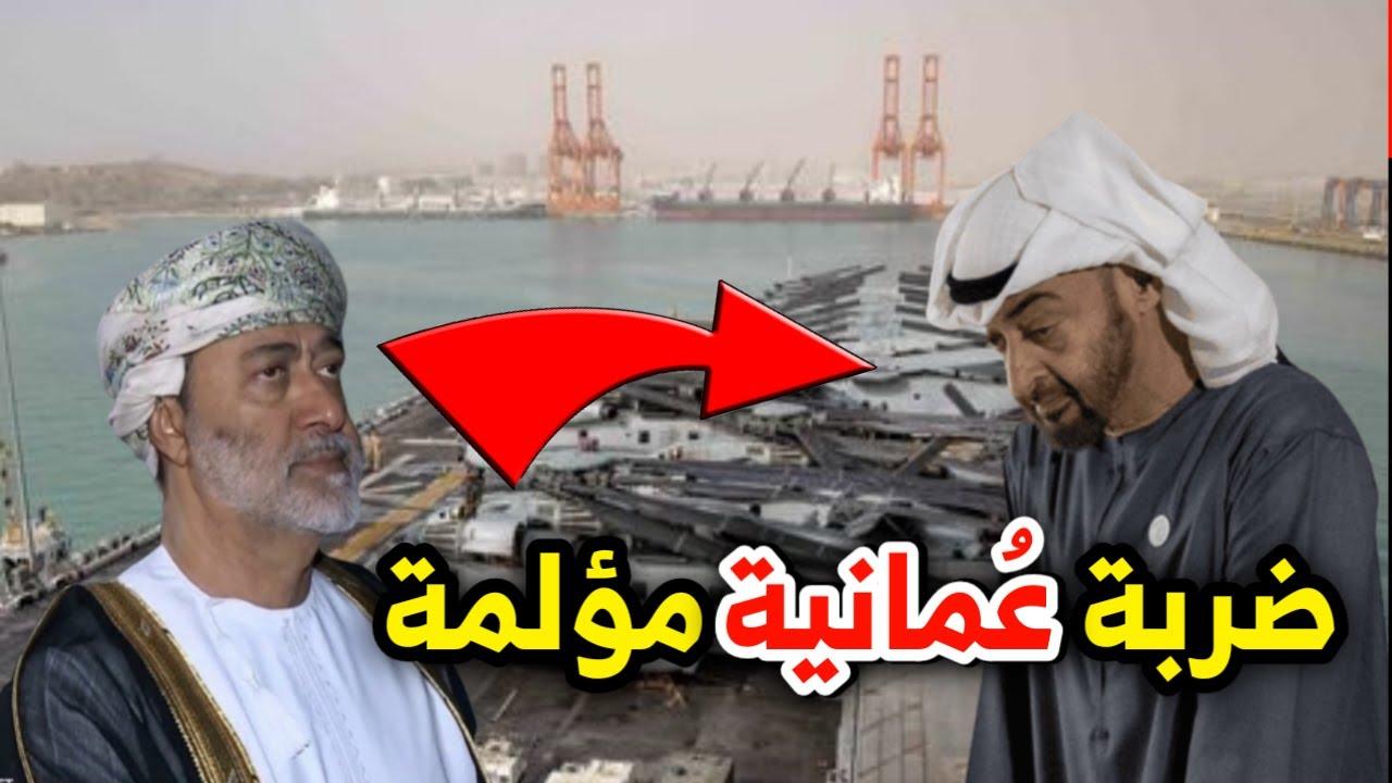سلطنة عمان توجه ضربة موجعة إلى الإمارات بهدف تطوير ميناء السلطان قابوس ..