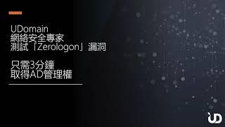 UDomain網絡安全專家 測試「Zerologon」漏洞