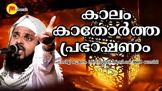Latest Malayalm Speech In Islam Make Money From Home Speed Wealthy