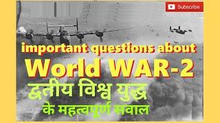 world war 2 | द्वतीय विश्वयुद्ध के ज़रूरी सवाल | second war imp Gk for competitive exams