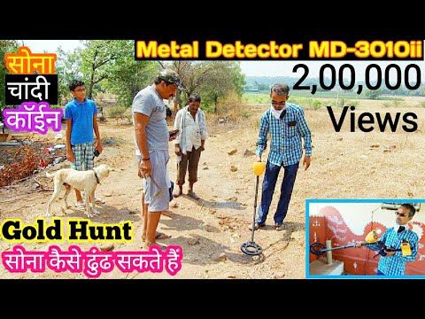 Gold Sniper Metal Detector MD3010 ii Practical Test |  Metal Detector MD-3010ii | How to find gold