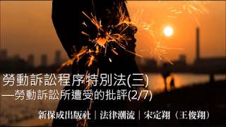 法律潮流│勞動訴訟程序特別法(三)-勞動訴訟所遭受之批評(2):訴訟費用過高│宋定翔(王俊翔)