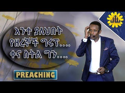 አንተ ያለህበት የዘረኞች ግሩፕ……  ቀና ስትል ግን…… Apostle Israel Dansa /Jesus Wonderful tv thumbnail