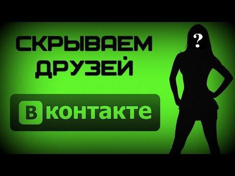 Просмотр закрытых страниц ВКонтакте