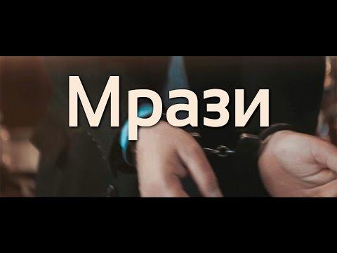 мр.кредо клип слушать онлайн