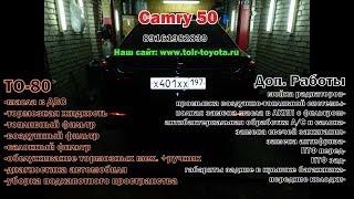 Camry 50/13г.в./80000км./ТО-80, и куча доп. работ на весь день. Интервальное видео.