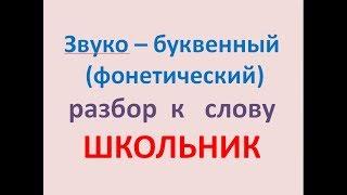 Звуко – буквенный (фонетический) разбор  к   слову ШКОЛЬНИК