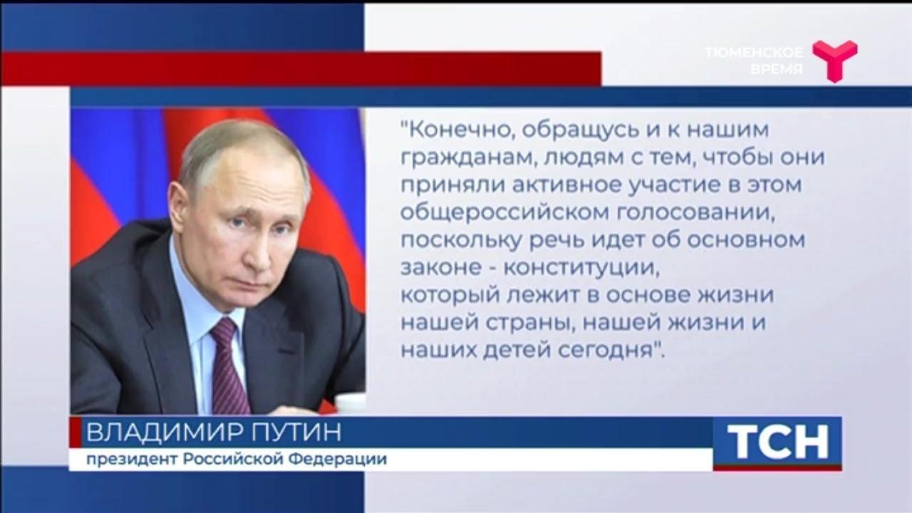 Голосование по поправкам к Конституции РФ пройдёт 1 июля