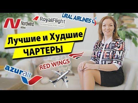 У кого ЧАРТЕРЫ ВЫГОДНЕЕ?✈️Где не будут кормить! чартерные рейсы