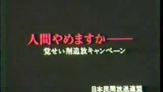 日本民間放送連盟 人間やめますか thumbnail